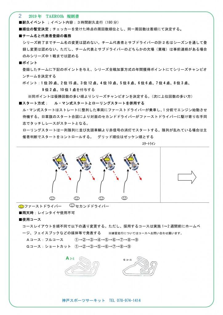 ◆2019年TAERO規則書_2