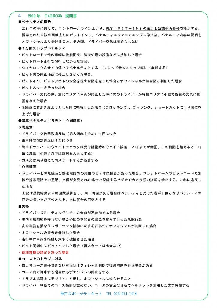 ◆2019年TAERO規則書_4