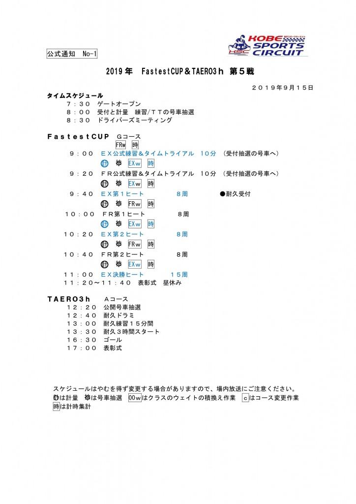 ◆19年9月15日Fastest TAEROタイスケ_2