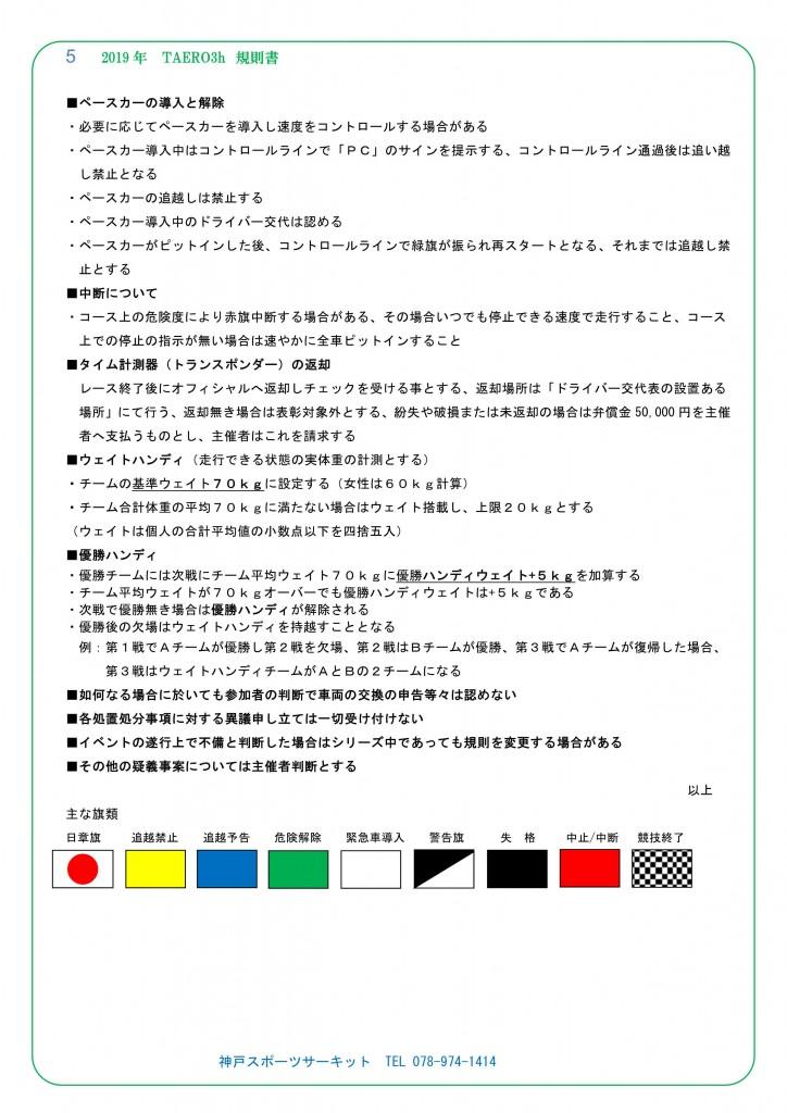 ◆2019年TAERO規則書_5