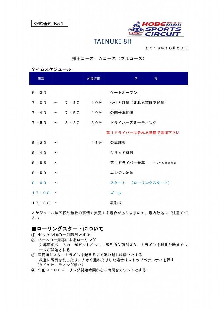 10月20日 8耐タイスケ