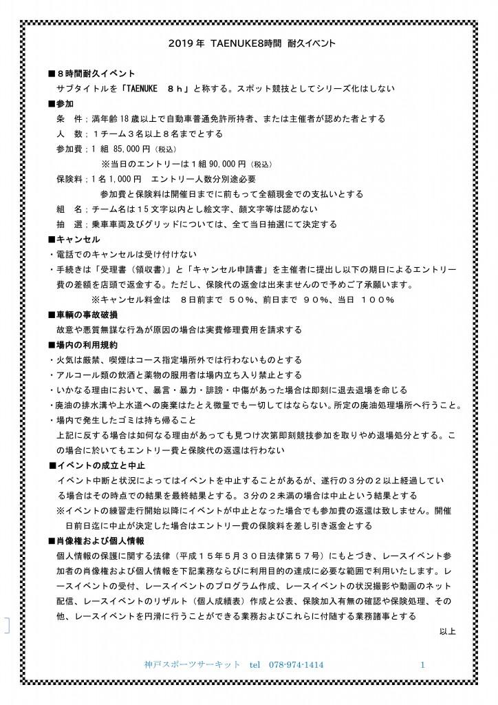 2019年TAENUKE8時間規則書_1