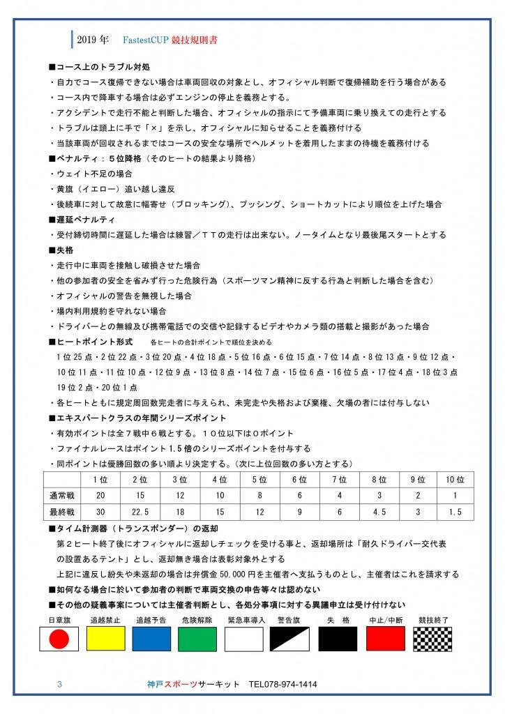 ◆2019年Faestcup規則書_3