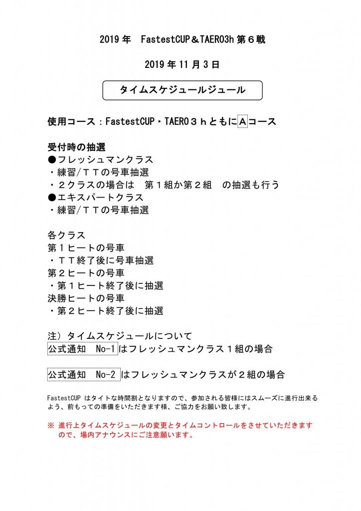 ◆19年11月3日Fastest TAEROタイスケ_1