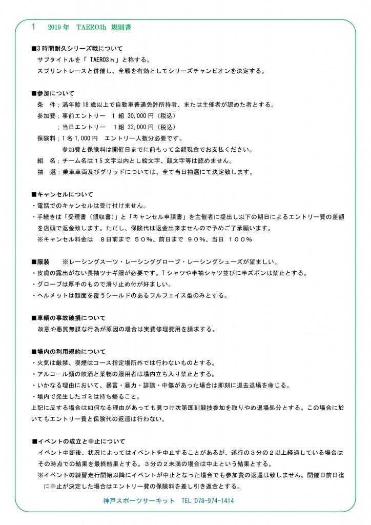 ◆2019年TAERO規則書_1