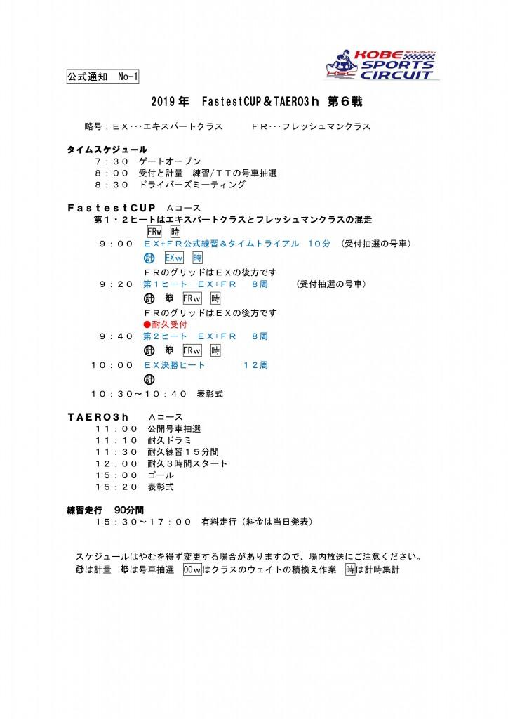 11月3日Fastest TAEROタイスケB_1