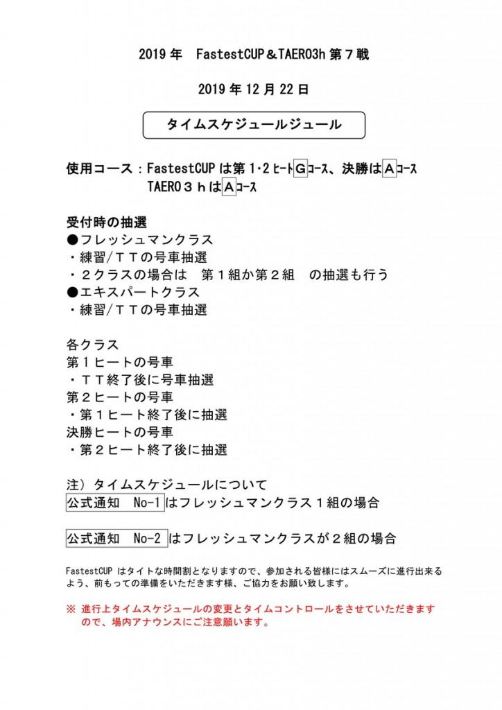 19年12月22日Fastest TAEROタイスケ_1