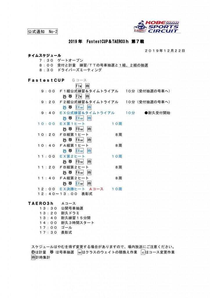 19年12月22日Fastest TAEROタイスケ_3
