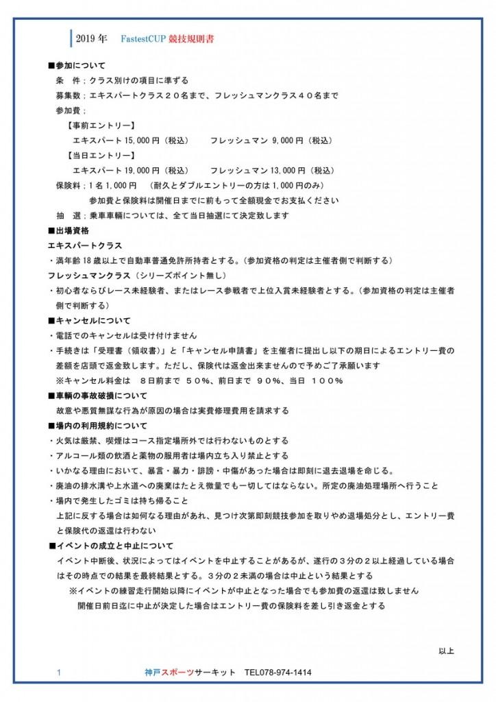 ◆2019年Faestcup規則書_1