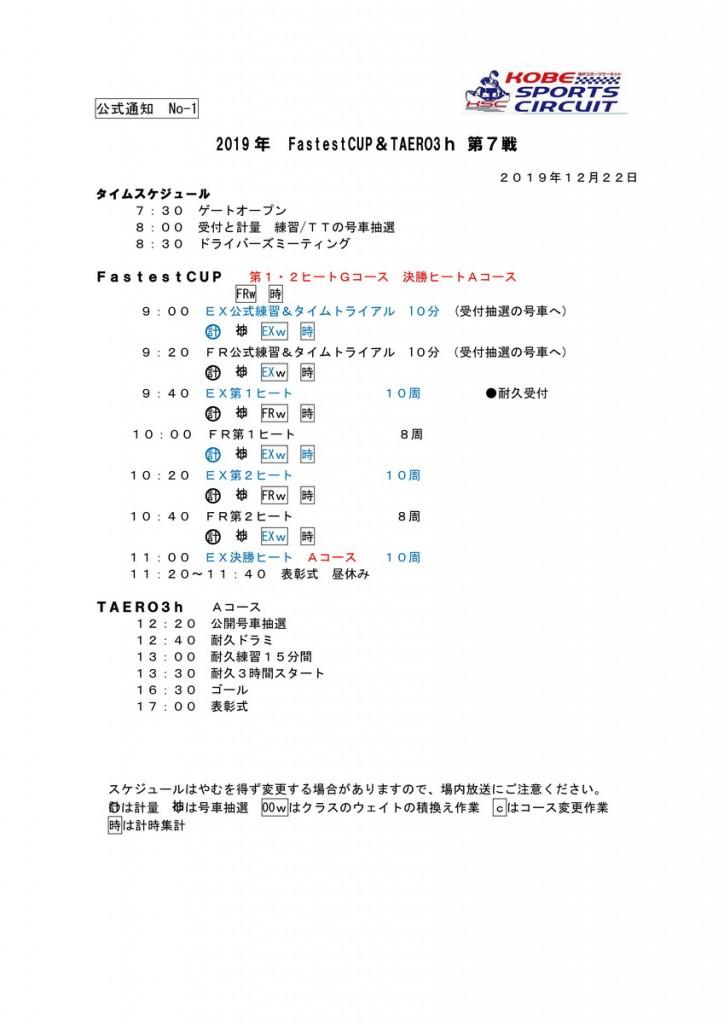 19年12月22日Fastest TAEROタイスケ_2