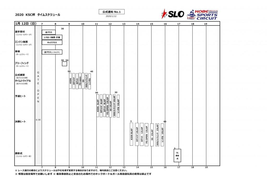 2020SLKSC杯TimeSchedule002