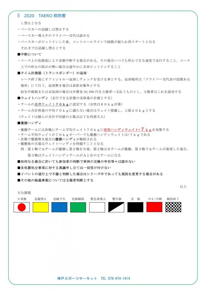 2020年TAERO 新規則書 (002)_5