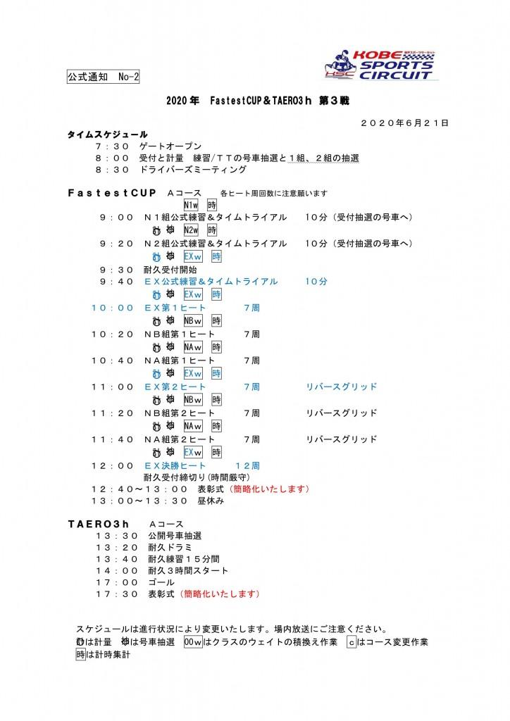 20年Fastest TAEROタイスケ621_3