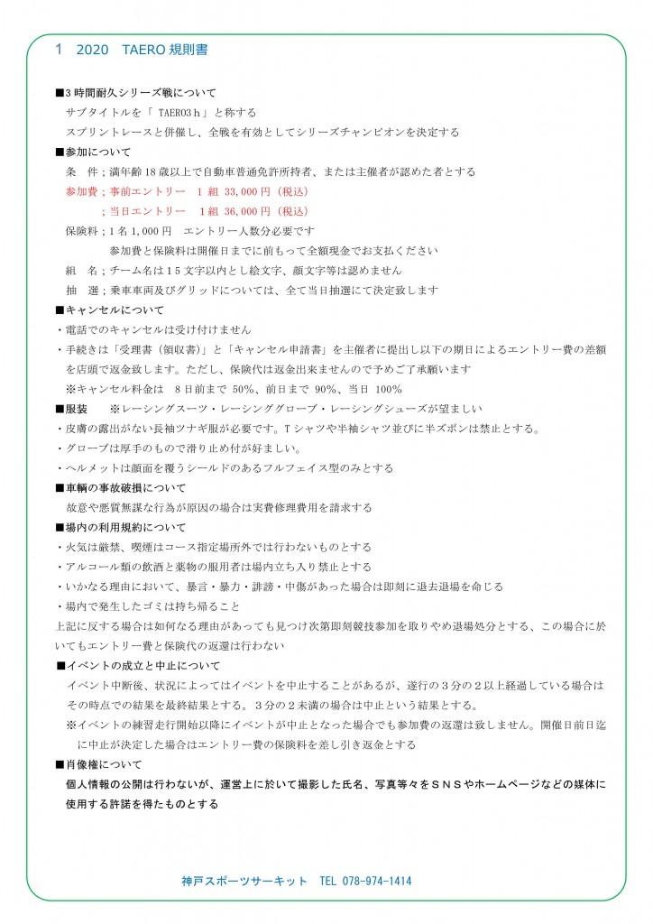 20年TAERO 新規則書 (002)_1