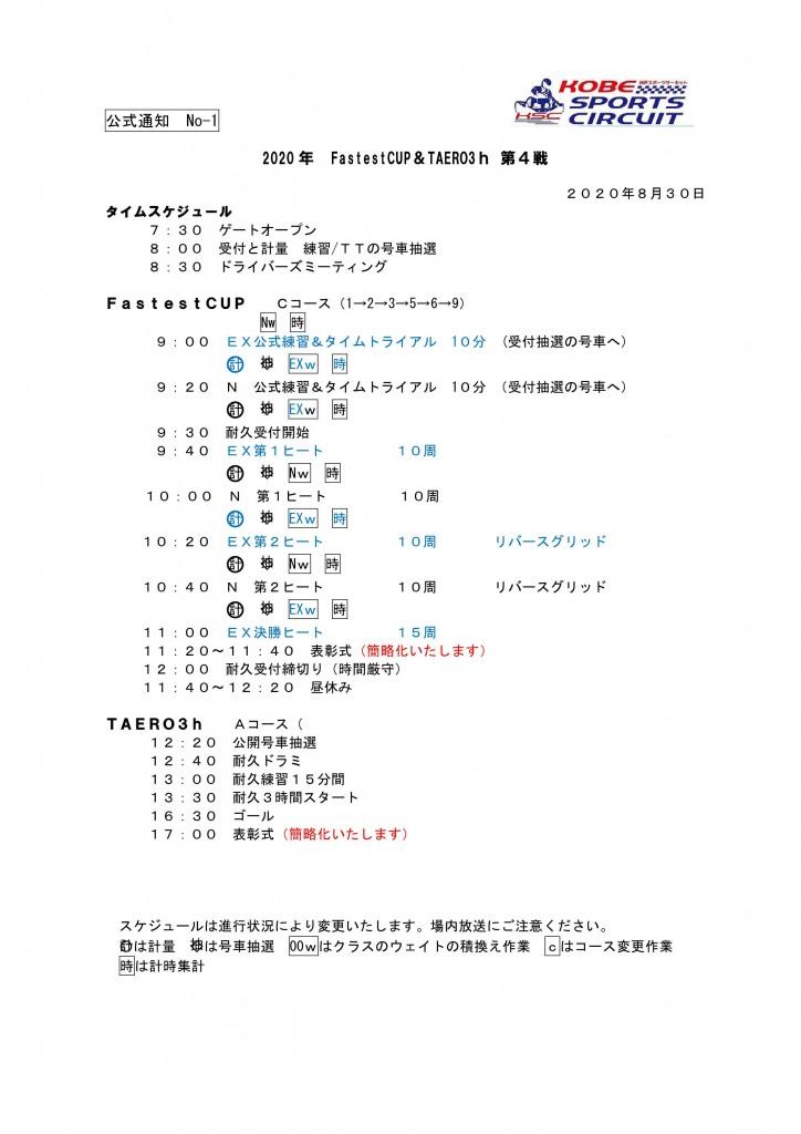 20年Fastest TAEROタイスケ621_2
