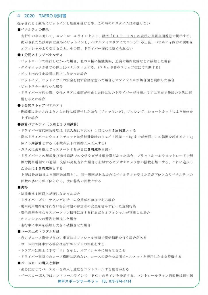 20年TAERO 新規則書 (002)_4