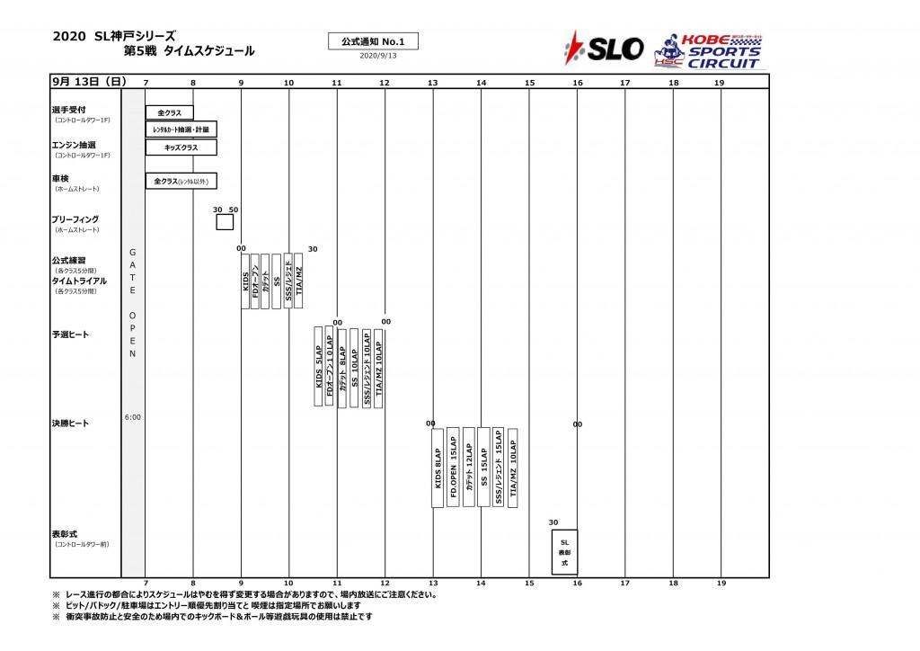 2020SL第5Rd_TimeSchedule