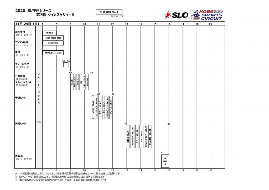 2020SL第7Rd_TimeSchedule