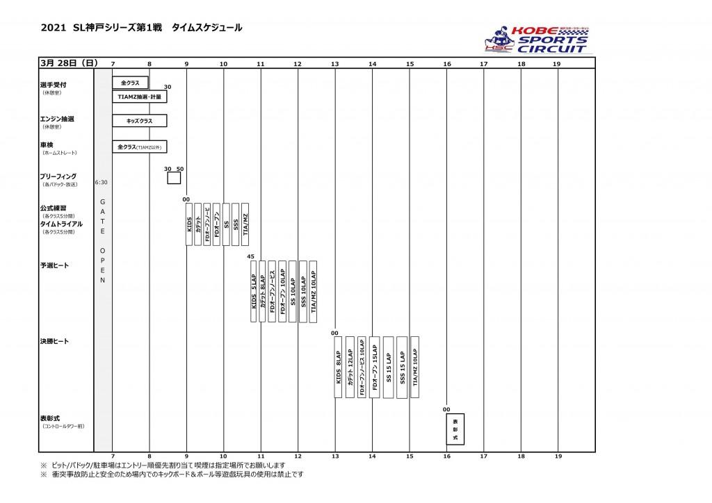 2021SL第1戦TimeSchedule