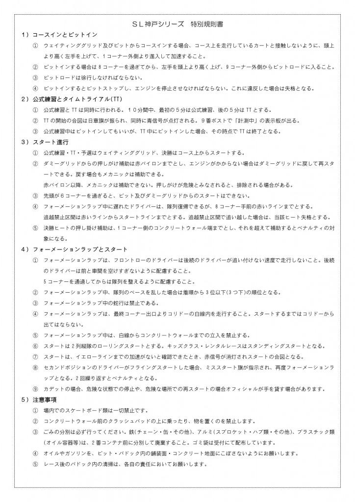 2021年SL神戸シリーズ 特別規則書