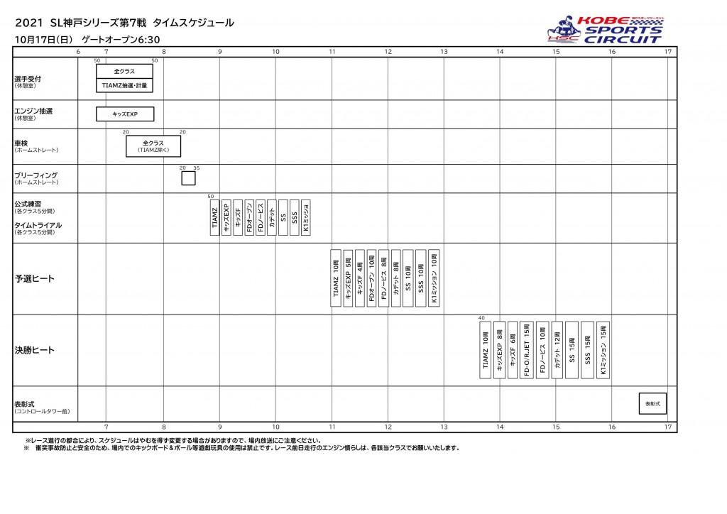 2021SL第7戦TimeSchedule